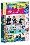 週刊AKB DVD Vol.25 B00MIJZRJK