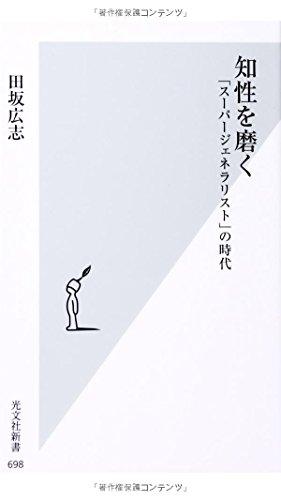 知性を磨く― 「スーパージェネラリスト」の時代 (光文社新書)