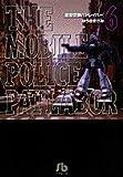 Mobile Police Patlabor (6) (Shogakukan Novel) (2000) ISBN: 4091932762 [Japanese Import]