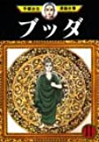 ブッダ(11) (手塚治虫漫画全集)