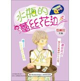 img - for Sun family Q novel: bottle of lace(Chinese Edition) book / textbook / text book