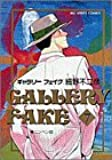 ギャラリーフェイク (7) (ビッグコミックス)