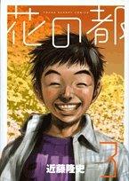 花の都 3 (ヤングサンデーコミックス)