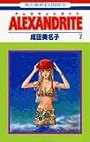 Alexandrite Vol. 7 (Comic in Japanese)