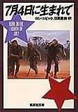 Born on the Fourth of July (Shueisha Bunko) (1990) ISBN: 4087601773 [Japanese Import]