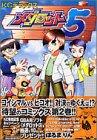 Volume 2 Medarot 5 (comic bonbon deluxe) (2002) ISBN: 406334584X [Japanese Import]