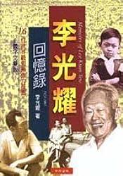 Memoirs of Lee Kuan Yew (1923-1965) ('Li guang yao hui yi lu1923-1965', in traditional Chinese, NOT in English)