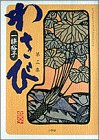 Wasabi (3rd Collection) (Big Spirits Comics Special) (1996) ISBN: 4091792138 [Japanese Import]