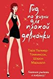 Guide to life for bad girls / Gid po zhizni dlya plokhoy devchonki