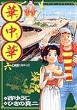華中華 6 (ビッグコミックス)