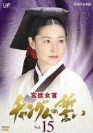 宮廷女官 チャングムの誓い VOL.15 [DVD]