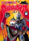 Ultraman Gaia V2 8 Agul birthday! Two Ultraman Great Decisive Battle! (TV picture book of 1089 Kodansha) (1999) ISBN: 4063440893 [Japanese Import]