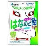 シュガーレスはなのど飴EX70G (株)浅田飴