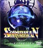 ソーサリアンオリジナル DVD-ROM版