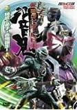 仮面ライダー響鬼 VOL.2 師匠と弟子・轟鬼誕生! [DVD]