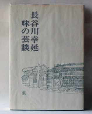 味の芸談 (1966年)