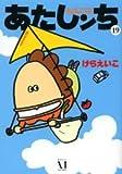 Atashin'chi Comic set Vol.1 to 19 (Japanese)