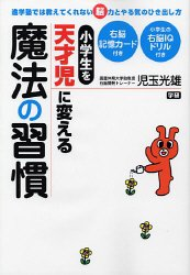 Read Online (Series to create a child prodigy) practice of magic to change the child prodigy elementary school students ISBN: 4053022681 (2006) [Japanese Import] pdf