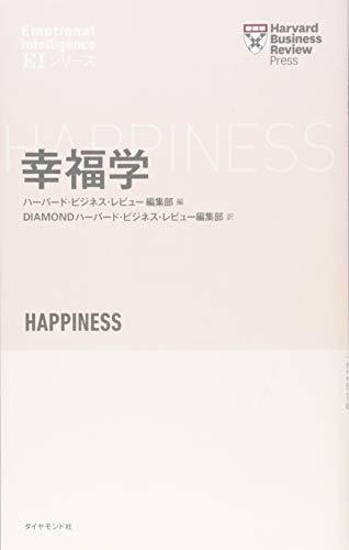 ハーバード・ビジネス・レビュー[EIシリーズ] 幸福学 (ハーバード・ビジネス・レビュー EIシリーズ)