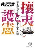 「攘夷」と「護憲」―幕末が教えてくれた日本人の大欠陥 (徳間文庫)
