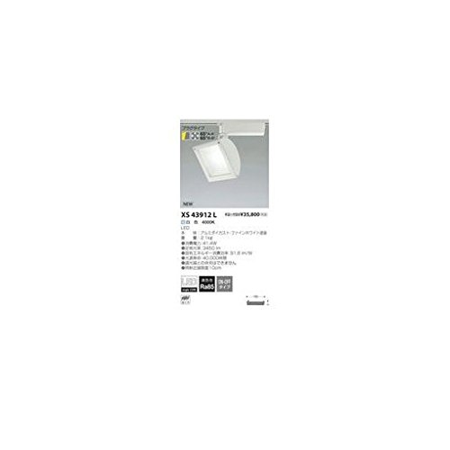 DU04926 LEDスポットライト B06XP2JZVV