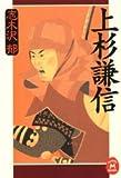 Uesugi Kenshin (Gakken M Bunko) (2006) ISBN: 4059011851 [Japanese Import]