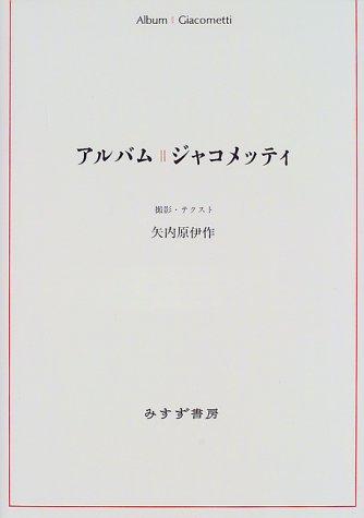 アルバム ジャコメッティ