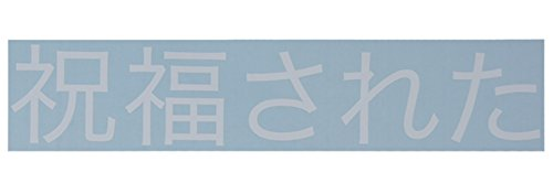 Blessed Japanese Letters Windshield Sticker Decal Window JDM...