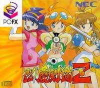 負けるな!魔剣道Z 【PC-FX】 B00015HR8M