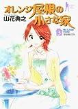 オレンジ屋根の小さな家 3 (ヤングジャンプコミックス)