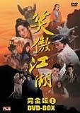 [DVD]笑傲江湖 完全版1