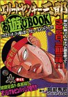 Elite Yankee Saburo your play book (KC Deluxe) (2001) ISBN: 4063344975 [Japanese Import]