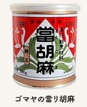 ゴマヤ 當り胡麻(ねりごま)白 500g×1本 業務用