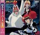 ロスト・ユニバース Vol.3 [DVD]