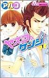 ヤスコとケンジ 1 (マーガレットコミックス)