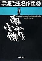 手塚治虫名作集 (2) (集英社文庫)