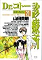 Dr.コトー診療所 (20) (ヤングサンデーコミックス)
