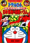 (Learning Series of Doraemon) living nature and capture all over Japan interesting social studies of Doraemon (1997) ISBN: 4092531621 [Japanese Import]
