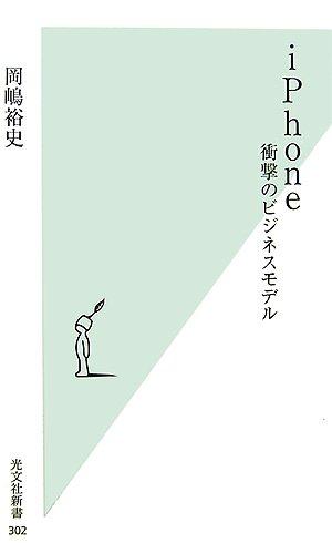 iPhone 衝撃のビジネスモデル (光文社新書)