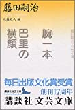 腕一本・巴里の横顔 (講談社文芸文庫)