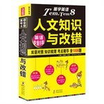 2016 English professional eight human knowledge and error correction (over 400 pages tricolor wheel for fine print version) English-Chinese memories. cultural knowledge carding. refining the core test sites. chart summarizes the m...(Chinese Edition) ebook