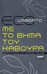 me-to-vima-tou-kavoura-