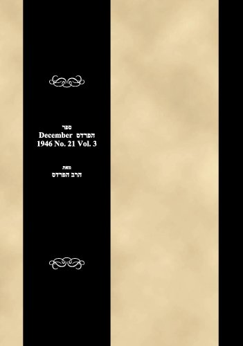 Sefer haPardes December 1946 No. 21 Vol. 3 (Hebrew Edition) pdf