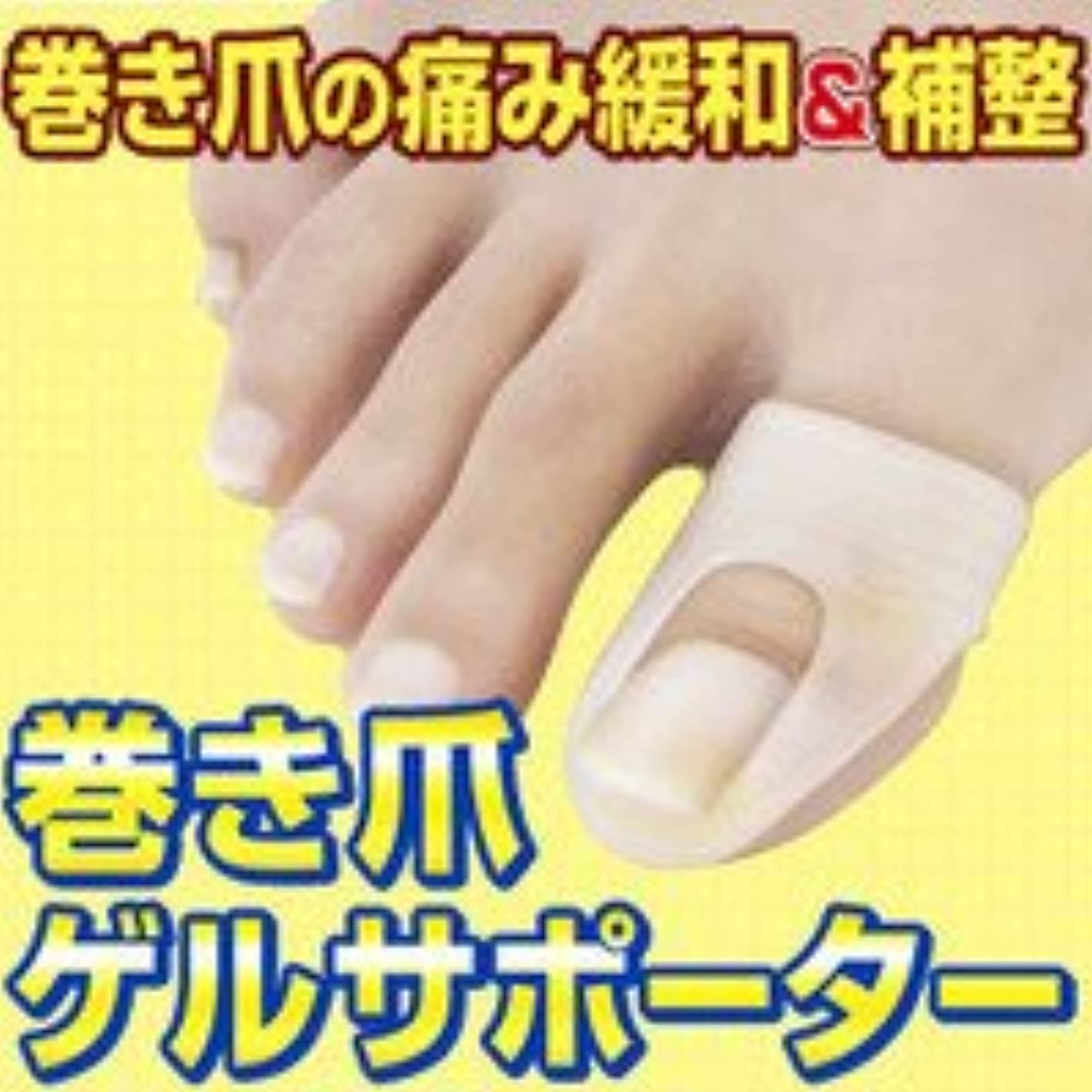 ストリップ傑出したモーター巻き爪&サムリング (2個組)(巻き爪の痛みを軽減!重心を内側に補正し、下半身を引き締め!)