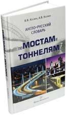 Download Anglo-russkiy slovar po mostam i tonnelyam. Kosmin A.V., Pod red. Kosmina V.V. PDF