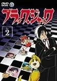 ブラック・ジャック Vol.2 [DVD]