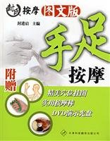 Fengshi Massage: Hand, Foot Massage (Photo Edition) (with CD-ROM 1 + care massager) (Paperback) (Massager Qi)