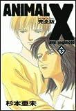 アニマルX 下 完全版 (ジェッツコミックス)