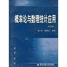 Application of probability theory and mathematical statistics (2)(Chinese Edition)