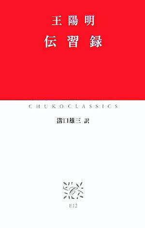 伝習録(中公クラシックス)